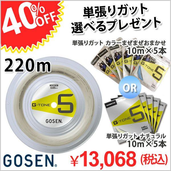 G-TONE5 220m ゴーセン BS0653 GOSEN 4割引【プレゼント付き】