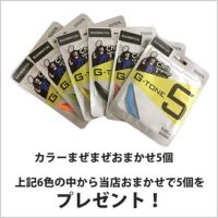 バドミントン ガット G-TONE5 220m ゴーセン BS0653 GOSEN 4割引【プレゼント付き】