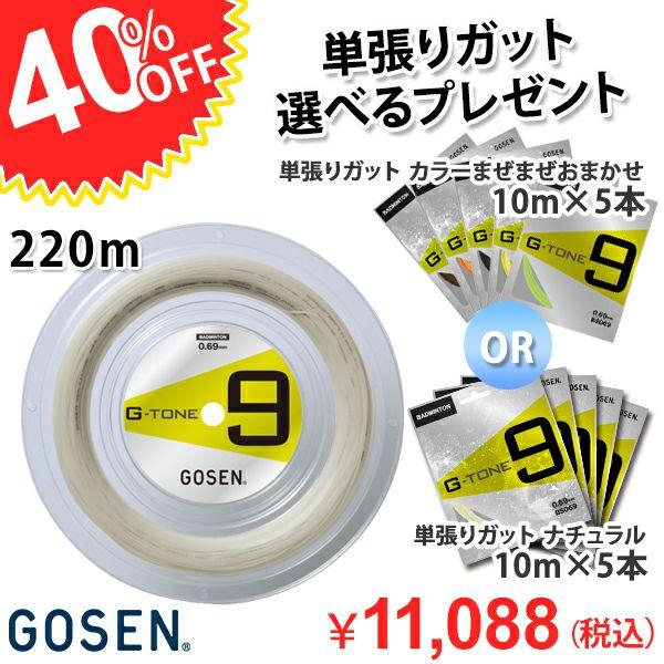 バドミントン ガット G-TONE9 220m ゴーセン BS0693 GOSEN 4割引 【プレゼント付き】