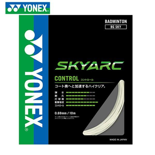 skyark