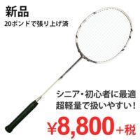 【新品】【張り上げ済】オリジナルバドミントンラケットComfort Nano 500