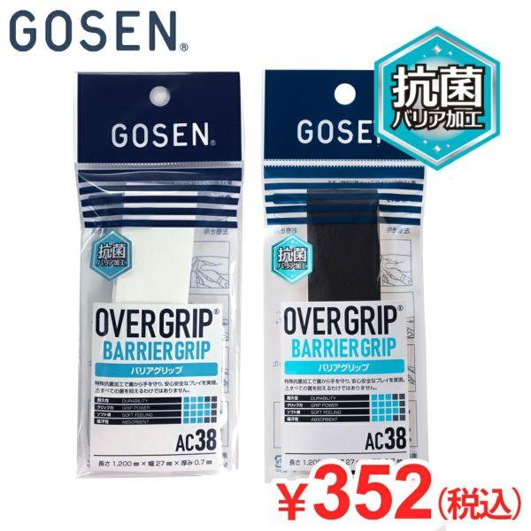 【GOSEN/ゴーセン】[AC38] バリアグリップ オーバーグリップ 抗菌 バドミントン